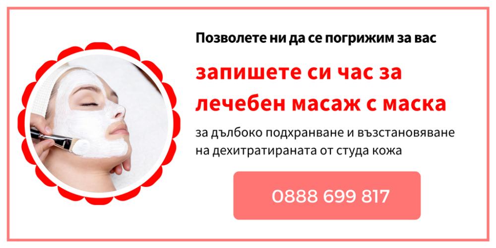pochistvane-na-litseto-ovcha-kupel