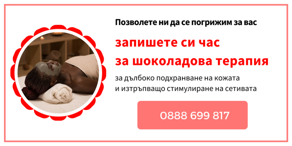 kozmetichka-ovcha-kupel-1