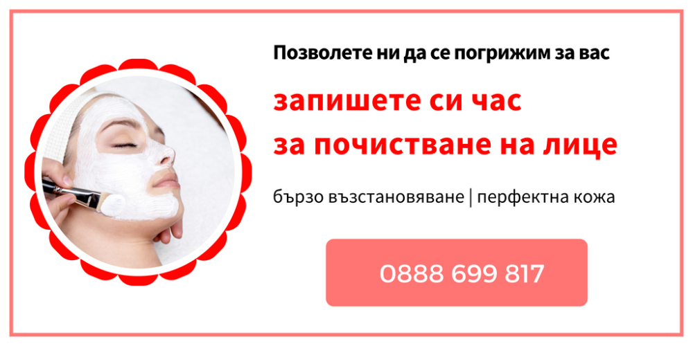 pochistvane-na-litse-ovcha-kupel